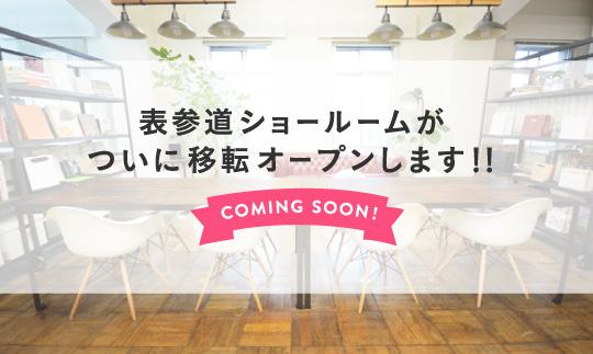 表参道ショールームがついに移転オープンします!!