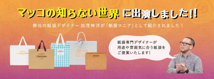 マツコの知らない世界に出演しました!! 弊社の紙袋デザイナー 加茂伸洋が「紙袋マニア」として紹介されました! 紙袋専門デザイナーが用途や雰囲気に合う紙袋をご提案いたします!