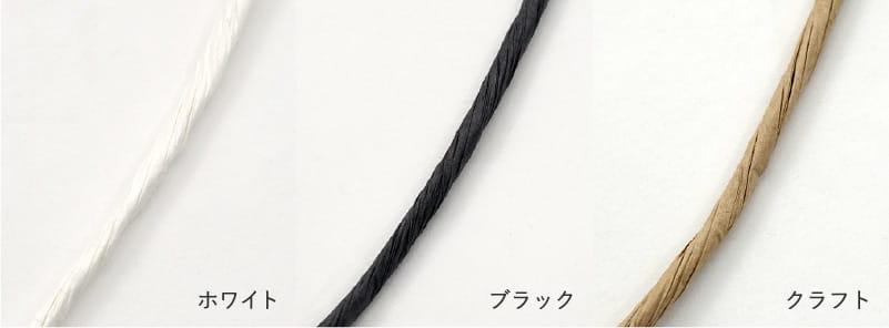 ハンドル:紙丸紐