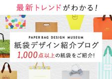 紙袋デザイン紹介ブログ