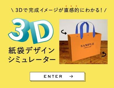 3D紙袋デザインシミュレーター