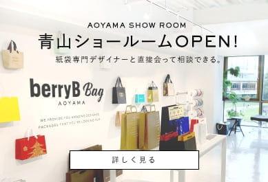 東京・青山紙袋ショールーム