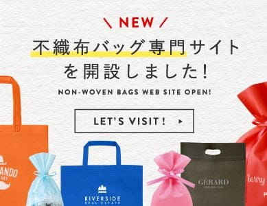 不織布バッグ専門サイトを開設しました