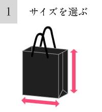 1.サイズを選ぶ