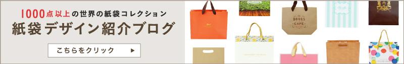 1000点以上の世界の紙袋コレクション 紙袋デザイン紹介ブログ こちらをクリック