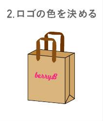 2.ロゴの色を決める