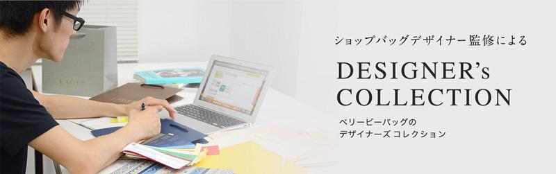 ショップバッグデザイナー監修による DESIGNER's COLLECTION ベリービーバッグのデザイナーコレクション