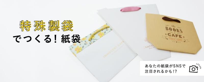 特殊製袋でつくる!紙袋 あなたの紙袋がSNSで注目されるかも!?