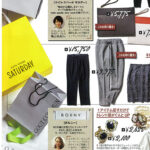 紙袋の傾向と対策を読む