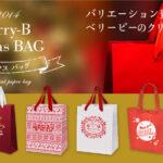 クリスマス目前!特別なクリスマス仕様の紙袋をご紹介!