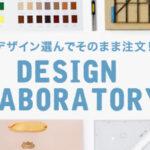 design-labo