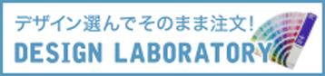 designlabo
