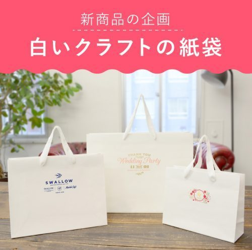 【商品企画のご紹介】小ロットでつくれるキュートな紙袋