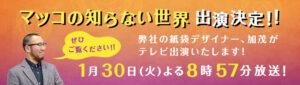 matsuko-blog-banner