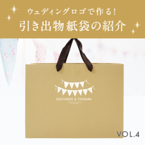 ウェディングロゴ合成紙袋-blog