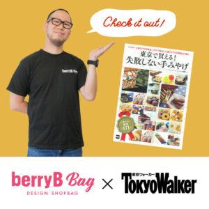 tokyo-walker1