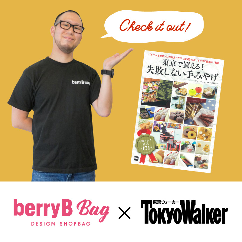 あの「東京ウォーカー」ムック本で、弊社スタッフが紙袋を紹介しました!を読む