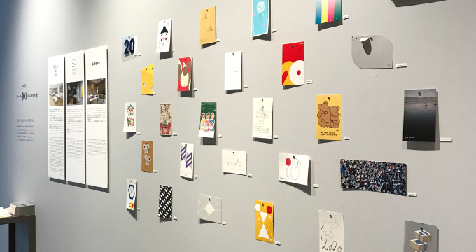 『クリエイター100人からの年賀状』展に行ってきました。を読む