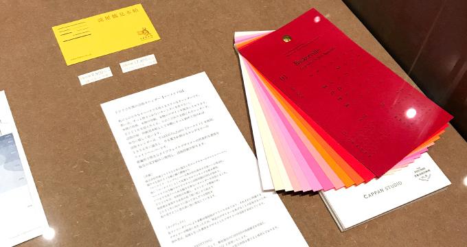 多数の紙見本とオリジナル紙製品
