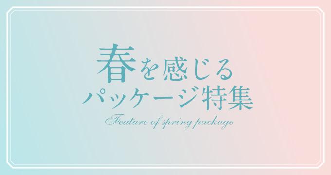 """""""春""""を感じる、パッケージ特集!のイメージ"""