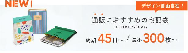 宅配袋の商品ページ
