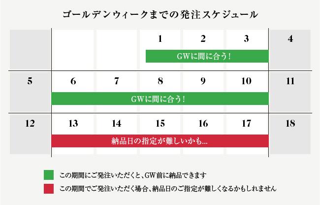 発注カレンダー