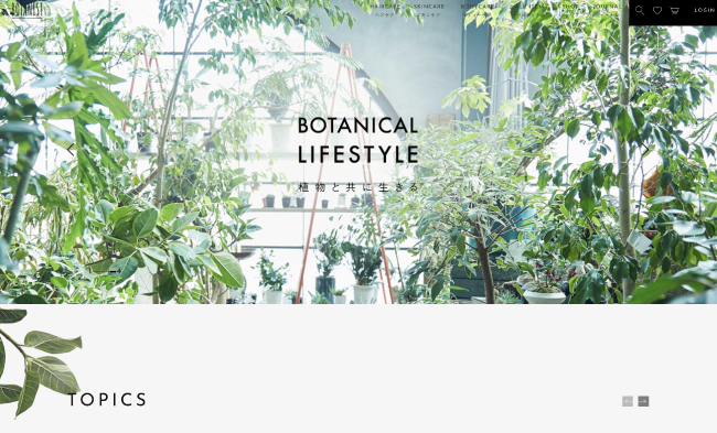 BOTANIST ECサイト