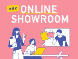 オンラインの紙袋ショールーム