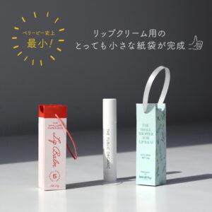 最小サイズのオリジナル紙袋