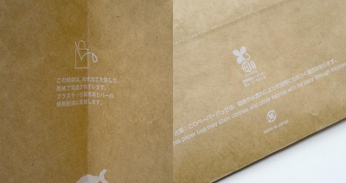 環境に優しいインクを使ったオリジナル紙袋
