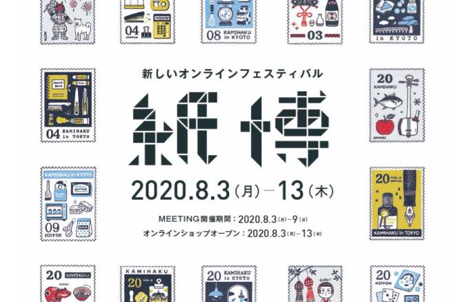 2020年のオンライン紙博