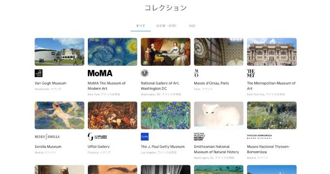 グーグルでは2500もの美術館が見れる