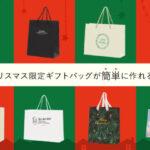 クリスマス限定の紙袋を作りたい方必見!なテンプレート作りました。を読む
