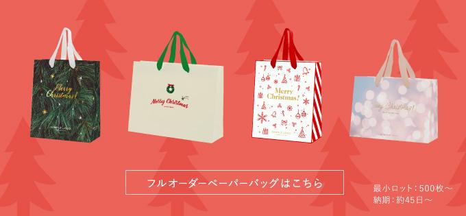 フルオーダーのクリスマス限定紙袋