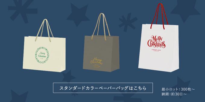 質感のあるクリスマス限定紙袋