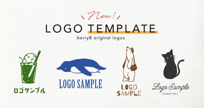 berryBのサービス「ロゴテンプレート」に新しいロゴを追加!を読む