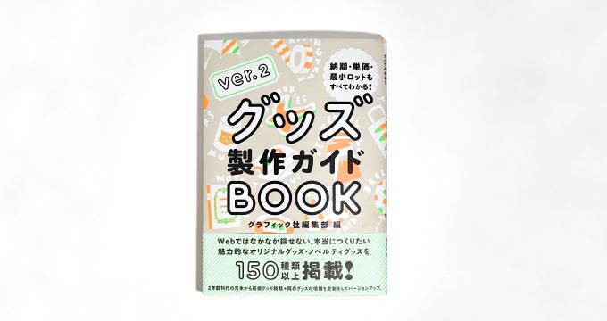 おすすめの本の紹介『グッズ制作ガイドBOOK』を読む