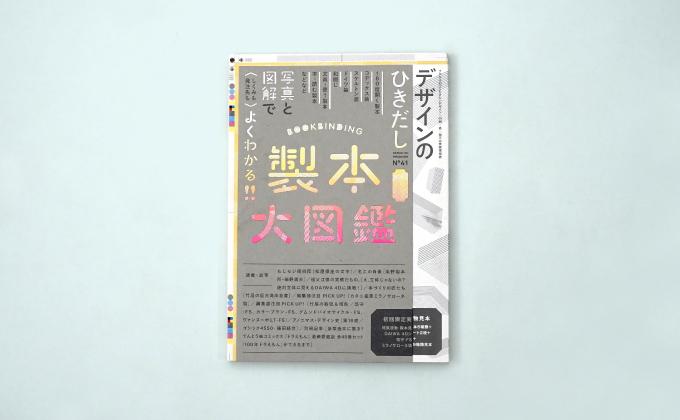 『デザインのひきだし41』は、製本のことが丸わかりな一冊!を読む