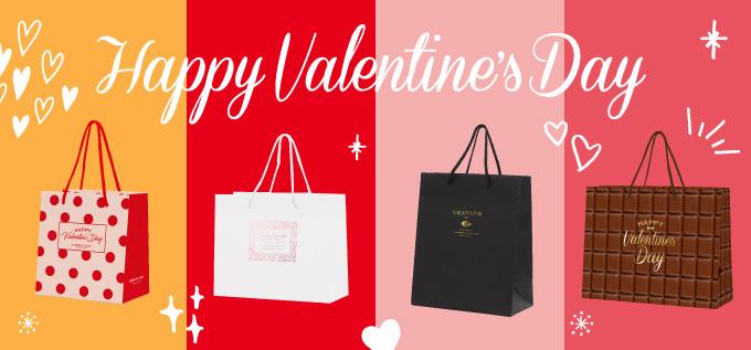 今が頼むタイミング!バレンタイン限定紙袋のイメージ