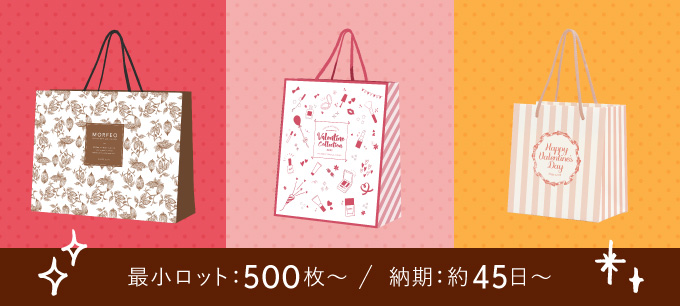 お安くできるオシャレな紙袋デザイン