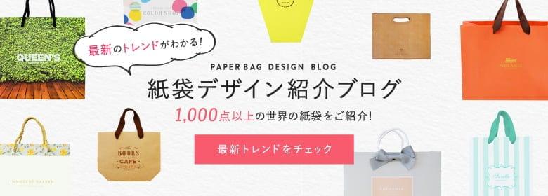 紙袋デザインブログ