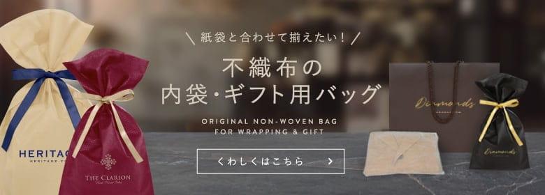 不織布の内袋・ギフト用バッグ