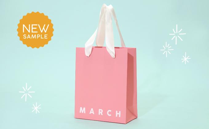 新サンプル紙袋のMARCH