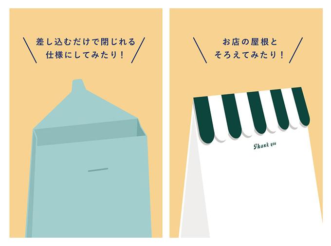 ギフト用封筒の蓋デザインアイデア