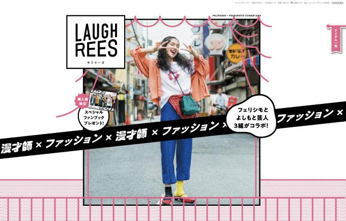 LAUGHREESのウェブサイト
