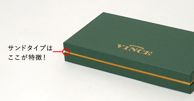 隙間が特徴のサンドタイプの箱